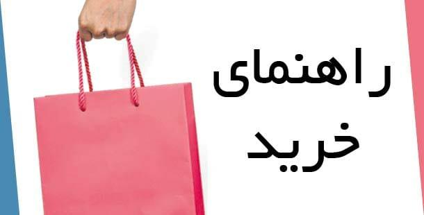 راهنمای خرید