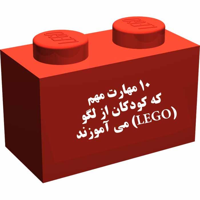 ۱۰ مهارت مهم که کودکان از لگو (LEGO) می آموزند
