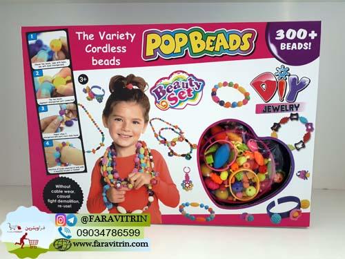ست فانتزی 300 تکه جواهرسازی POP BEADS مخصوص کوکان