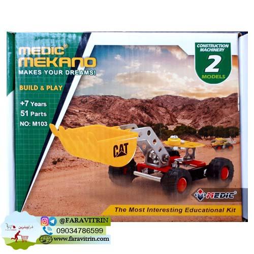 سازه MEDIC سری MEKANO مدل M103-1